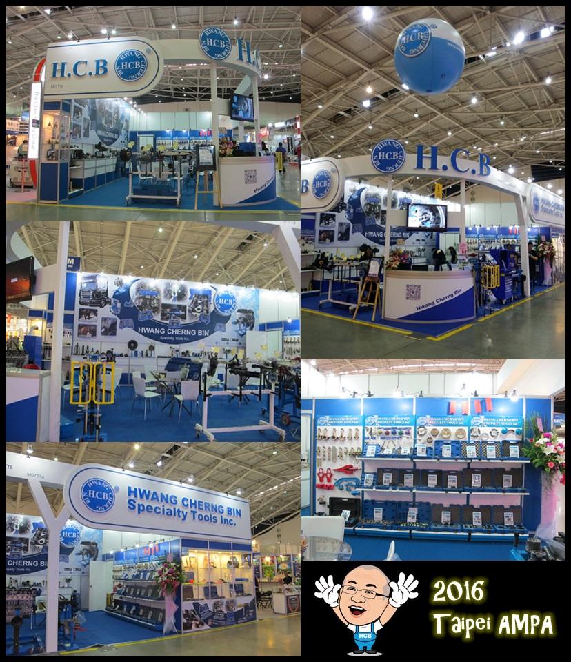 2016_taipei_ampa-.jpg